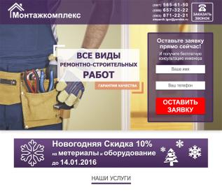 РЕМОНТ КВАРТИР, ДОМОВ, ОФИСОВ, ПОД КЛЮЧ