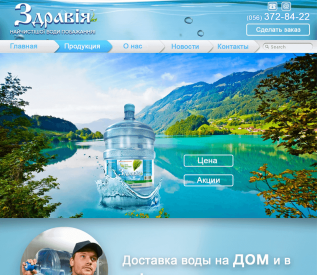 Доставка воды Днепропетровск ТМ «Здравия»