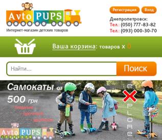 Интернет-магазин детских товаров и одежды AvtoPups