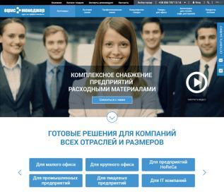 Интернет-магазин для бизнеса «ОфисМенеджер»
