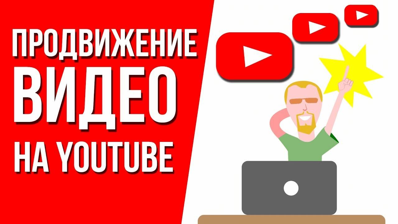 Розкрутка YouTube
